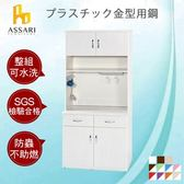 ASSARI-水洗塑鋼緩衝四門2抽全組餐櫃(寬83深42高191cm)胡桃
