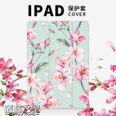 HOHO ipad air2保護套個性創意新款淺綠粉花女迷你4休眠mini2外殼【叢林之家】