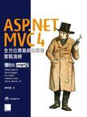 (二手書)ASP.NET MVC4 全方位專業網站開發實戰演練