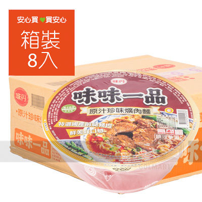 【味丹】味味一品原汁珍味爌肉麵,8碗/箱,平均單價51.13元