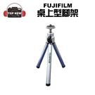 FUJIFILM 富士 桌上型腳架 可使用數位相機 小相機 可安裝手機夾