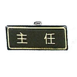 新潮指示標語系列  胸牌-主任AT-6 /  個