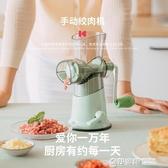 手動絞肉機手搖式絞肉器絞菜神器絞餡機家用餃子餡碎菜機攪碎機 快速出貨