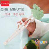 為生兒童筷子訓練筷小孩幼兒練習筷女男孩家用輔助快子寶寶學習筷