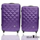 行李箱28+24吋 ABS材質 晶鑽系列【Bear Box 】
