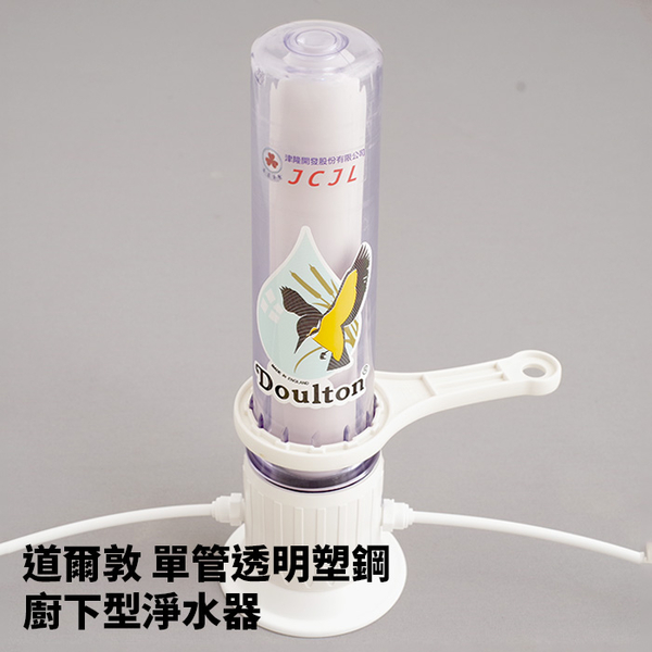 晶昌津隆JCJL環保陶瓷單管透明塑鋼廚下型淨水器【YV9802】快樂生活網