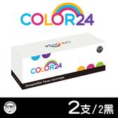 【Color24】for Brother 2黑組 TN-2380 / TN2380 高容量相容碳粉匣 /適用 Brother L2700D/L2700DW/L2740DW/L2520D/L2540DW