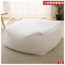 ◆大型懶骨頭沙發本體 高45cm (布套另售) N-STRETCH L NITORI宜得利家居