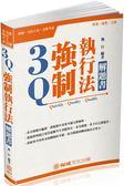 3Q強制執行法:解題書-2018律司考試.高普特考三四等(保成)