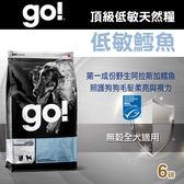 【毛麻吉寵物舖】Go! 低致敏鱈魚無穀全犬配方(6磅) 狗飼料/WDJ推薦/狗糧