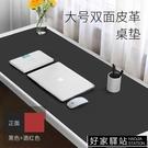 雙面桌墊 超大號防水電腦鍵盤滑鼠墊辦公桌面墊子皮革可訂製