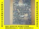 二手書博民逛書店교수와罕見광인 教授與瘋子.Y19376 韓文原版 出版2000
