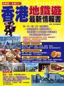 (二手書)自助遊一本就GO!香港地鐵遊最新情報書