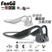 台灣保固⭐BH128骨傳導耳機🎧運動後掛式藍芽耳機掛耳式防汗免持通話跑步騎車開車藍牙耳機禮物