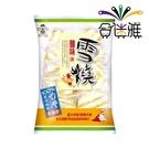 旺旺雪燒鹽味(150g/包)X3包【合迷雅好物超級商城】-01