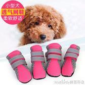 狗狗鞋子貴賓犬泰迪博美比熊 鞋套透氣網柔軟居家鞋小狗休閒鞋子 美芭