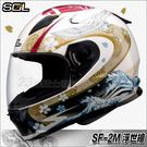 SOL 全罩 安全帽|23番 SF-2M 浮世繪 UKIYO-E 米白/紅 輕量 內襯全可拆 送好禮 免運費