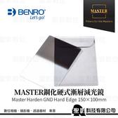 【 HARD ND16 】百諾 BENRO 鋼化硬式漸層減光鏡 Master Harden GND16 (1.2) HARD 150x100mm《公司貨》