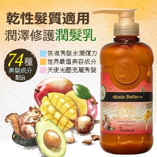 【Ahalo_Butter】天然植萃果油潤澤修護潤髮乳(乾髮質)