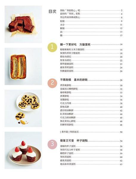 笨拙烘焙:甜點食譜No.1得獎!不使用麵粉!第一次做白崎茶會的甜點。笨手笨腳也能..