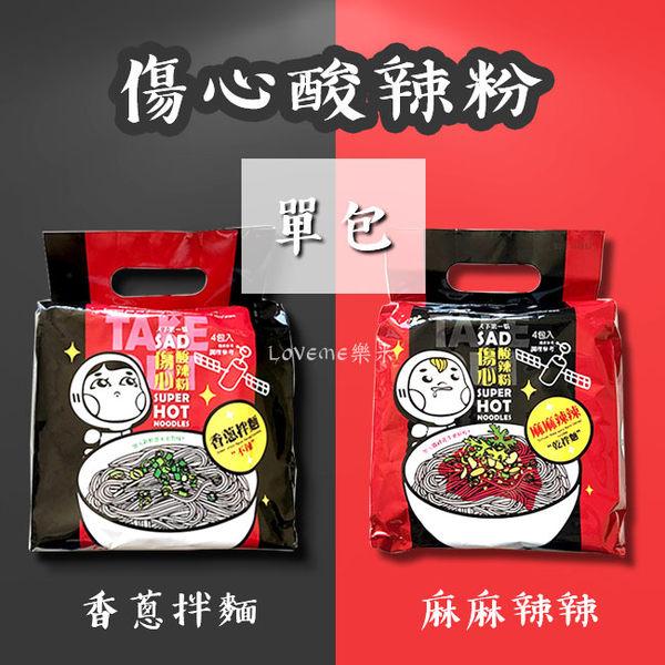 台灣 傷心酸辣粉 (單包) 120g 香蔥拌麵 麻麻辣辣 泡麵