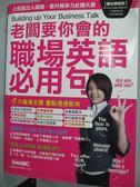【書寶二手書T6/語言學習_XBX】老闆要你會的職場英語必用句_LiveABC_附光碟