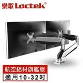 [富廉網] Loctek LK-D7D 雙螢幕氣壓型螢幕支撐架(雙螢幕)(和順電通)