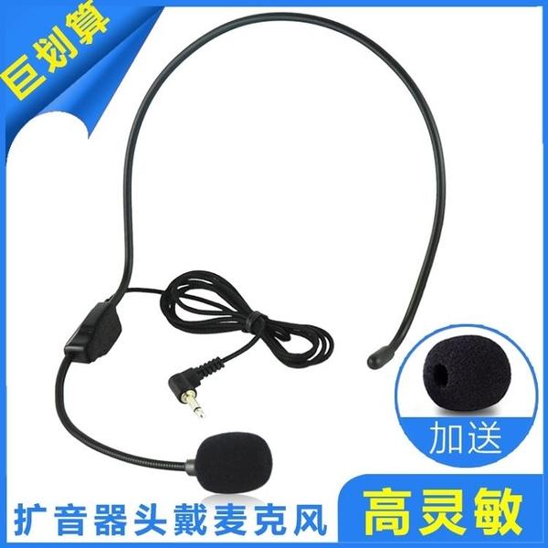 麥克風品度擴音器耳麥話筒頭戴式有線麥克風小蜜蜂耳麥話筒頭戴式【快速出貨】