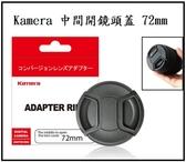 《映像數位》 Kamera 中間開鏡頭蓋 72mm【 附防失繩 】 B