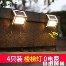 太陽能燈戶外庭院燈防水LED樓梯小壁燈光控花園裝飾小燈  自由角落