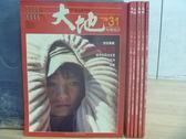 【書寶二手書T4/雜誌期刊_RGV】大地_1990/10~1991/3月間_6本合售_中國西南絲綢之路等
