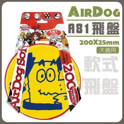 *KING WANG*AirDog 軟式飛盤200Arnord