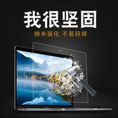蘋果筆記本屏幕鋼化膜 反光護眼罩膜屏保膜高清12apple配件