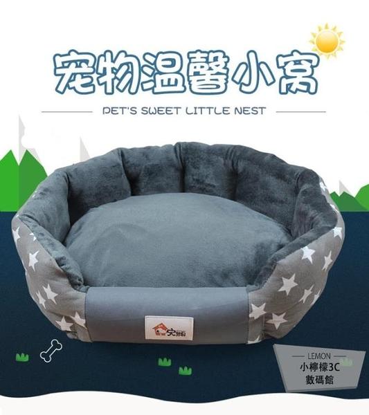 狗窩通用寵物貓窩可拆洗墊子大型小型犬狗狗用品【小檸檬3C】