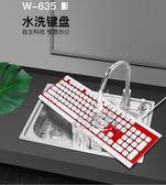 可水洗有線鍵盤 防潑水家用辦公電腦筆記本台式USB游戲鍵盤