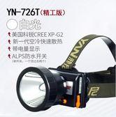 手電筒-LED頭燈強光充電式超亮頭戴式手電筒釣魚燈夜釣打獵防水礦燈YGCN 九週年全館柜惠