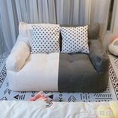 懶人沙發 懶人沙發榻榻米小戶型宿舍臥室陽臺現代簡約可愛雙人小沙發床 快速出貨
