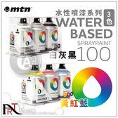 『ART小舖』西班牙蒙大拿MTN WB啞光水溶性系列 噴漆 100ml 3色套組 白黑灰/黃紅藍