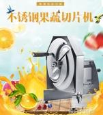 商用切菜機手動不銹鋼多功能蔬菜水果檸檬西柚土豆蓮藕果蔬切片機QM 依凡卡時尚