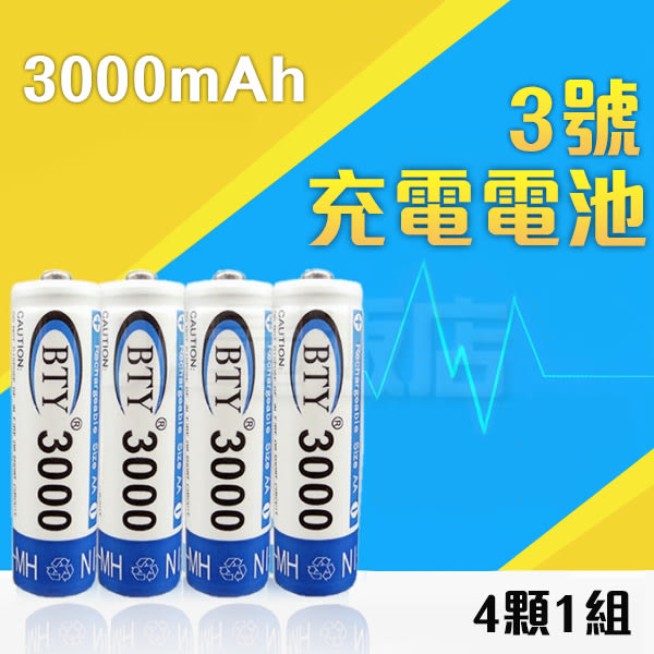 【辦公任選3件88折】BTY 3000mAh 3號 充電電池 4顆1組賣$129 1顆不到$32(19-443)