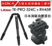 AOKA TK-PRO 524C 五號 碳纖維系統三腳架 + Libec RH45R 日本油壓攝錄影雲台 套組 線上特賣會