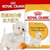 此商品48小時內快速出貨》BHN 法國新皇家飼料《西高地白梗成犬WA》1.5KG
