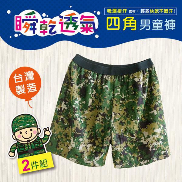【福星】數位迷彩男童吸濕排汗四角內褲 / 台灣製 / 2件入 / 2194