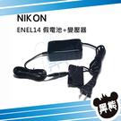 黑熊數位 Nikon ENEL-14 假電池變壓器 D5200 D5300 D3200 P7800 P7700