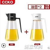 德國CCKO油壺廚房玻璃家用油罐防漏歐式醬油套裝油壸醋調料裝油瓶 創意新品