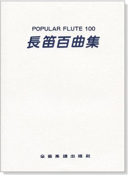 小叮噹的店- 長笛譜 長笛百曲集─POPULAR FLUTE 100 (F3)