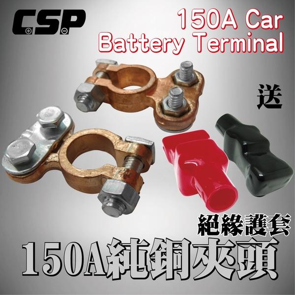 【CSP】150A純銅夾頭 附絕緣護套 電池連接器 電池頭 電池樁頭 電瓶頭 樁頭改裝 電池頭氧化