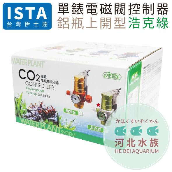 [ 河北水族 ] ISTA伊士達 【 CO2 單錶電磁閥控制器 鋁瓶上開型 浩克綠 】 二氧化碳