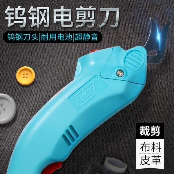 電動剪刀 【WBT新款】鋰電 電剪刀 裁布服裝裁皮革 電動剪刀 手持式裁布機 風尚