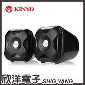 KINYO X鋼炮USB供電立體聲喇叭 (US-175)